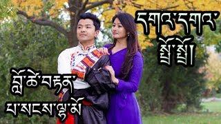 gaga trotro by lotsetan and passang lhamo ( new Tibetan song...
