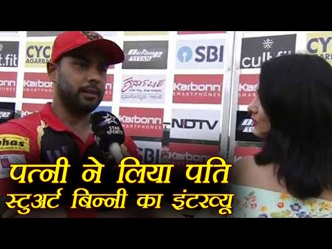 Stuart Binny played match winning inning, wife Mayanti Lenger took his interview | वनइंडिया हिंदी thumbnail