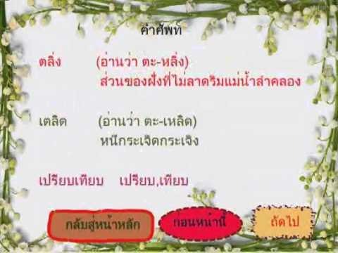 10 งานโปรแจควิชาภาษาไทย ป 2