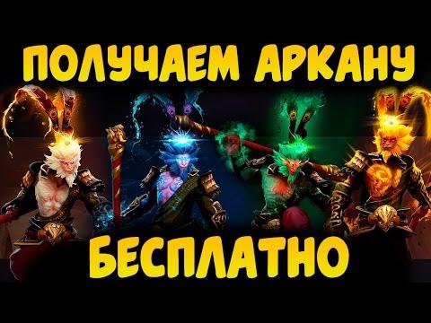 видео: ДОТА 2 7.0 — ПОЛУЧАЕМ АРКАНУ МАНКИ КИНГА БЕСПЛАТНО!