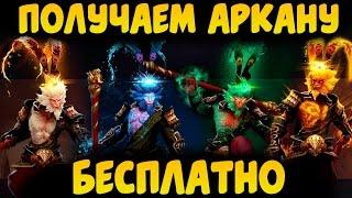 ДОТА 2 7.0 — ПОЛУЧАЕМ АРКАНУ МАНКИ КИНГА БЕСПЛАТНО!