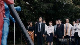 【活動報告3】加賀市新幹線対策室 Season1
