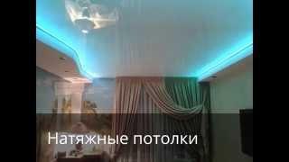 г.Казань Натяжные потолки(, 2014-11-26T14:05:36.000Z)