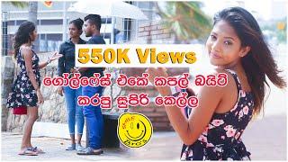 Fake gf Prank in Sri lanka | ගෝල්ෆේස් එකේ කපල් බයිට් කරපු සුපිරි කෙල්ල
