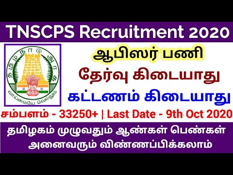 Tnscps Christmas Party 2020 TNSCPS Recruitment 2020 | Government Jobs 2020 in