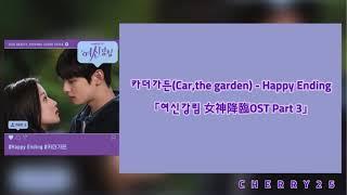 Download lagu 【韓繁中字】카더가든(Car,the garden) - Happy Ending「여신강림 女神降臨」OST Part 3