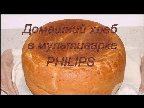 Хлеб в мультиварке филипс 3039