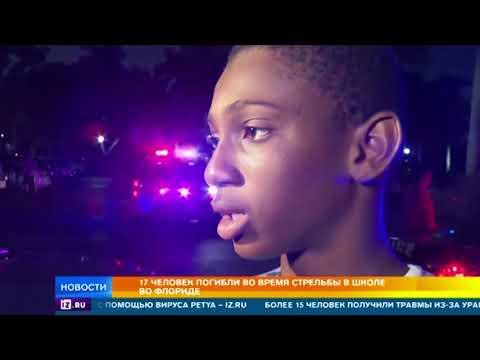 """""""Думал, что тоже умру"""": Ученики рассказали о начале стрельбы в школе во Флориде"""