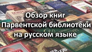 Обзор книг Парвентской библиотеки на русском языке V