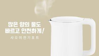 캔디닷컴 [샤오미]전기포트 언박싱_대용량_빠른가열_인테…