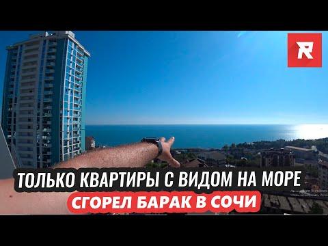 Только квартиры с видом на море / Сгорел Барак в Сочи / REPEY