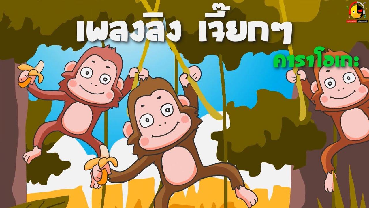 เพลงลิง เจี๊ยกๆ คาราโอเกะ Monkey song