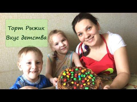 Торт Рыжик - Вкус детства.