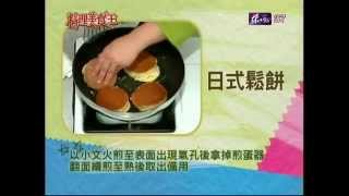 料理美食王_日式鬆餅_蔡季芳.