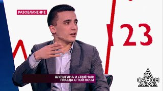 «Я не раскаиваюсь», - Сергей Семенов о ситуации с Дианой Шурыгиной. На самом деле. Фрагмент выпуска
