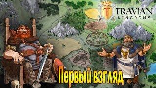 Travian Kingdoms - Первый взгляд