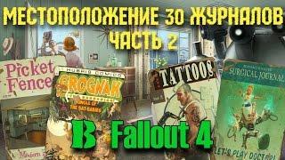 Местоположение 30 журналов в Fallout 4 Гайд 2