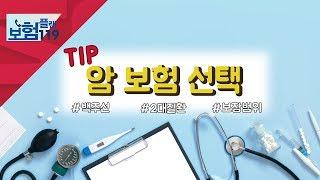[서울경제TV]암 보험 선택