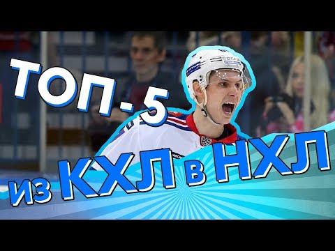 ТОП-5 россиян, уехавших в НХЛ в межсезонье 2017 года