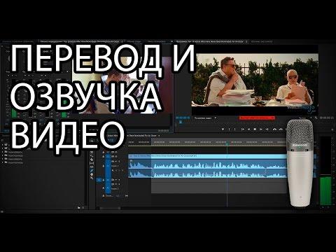 Как озвучить видео в premiere pro