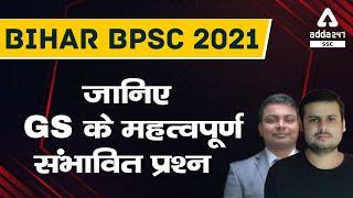 Bihar BPSC 2021 जानिये   GS के महत्वपूर्ण संभावित प्रश्न