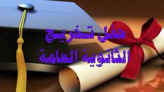 حفل تخريج امير سفيان ابو سرايا