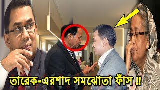 তারেক ও এরশাদের সমঝোতার ভয়াবহ তথ্য ফাঁস । bd politics news । bangla viral news