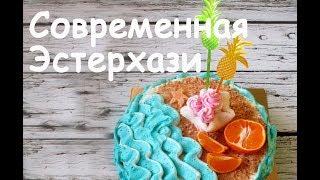 Рецепт Эстерхази по-современному