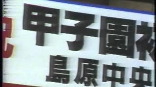 1986年長崎県・島原中央高校野球部甲子園への軌跡。