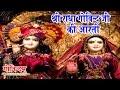 Download श्री राधा गोविन्द जी की आरती | Soulful Krishna Bhajans | Top Krishna Bhajans MP3 song and Music Video