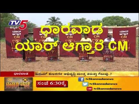 Dharwad | ಯಾರ್ ಆಗ್ತಾರೆ CM | TV5 Kannada