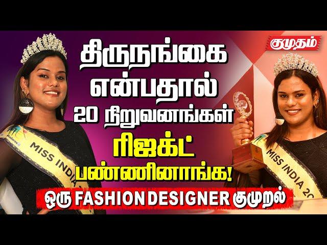 திருநங்கையா வந்தப்போ சமூகம் எதிர்கொண்ட விதம் அதிர்ச்சியா இருந்துச்சு! | Fashion designer Prazzi