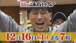 土曜よる7時 『炎の体育会TV』 12月16日放送予告 日本シリーズ決戦再び…...