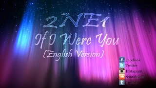 2NE1 - If I Were You (살아 봤으면 해) (English Version)