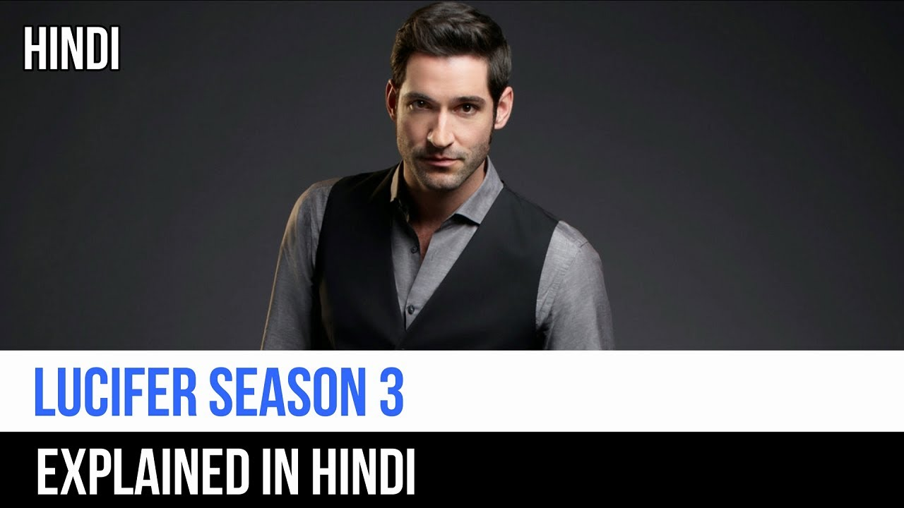 Download Lucifer Season 3 Explained In Hindi | Captain Blue Pirate |