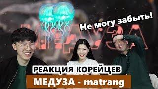 """Реакция Корейцев на клип """"Медуза - Matrang"""" / Не могу забыть Медузу..!"""