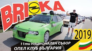 """Единадесети национален събор на Опел клуб България"""" през обектива на Bri4ka.com"""