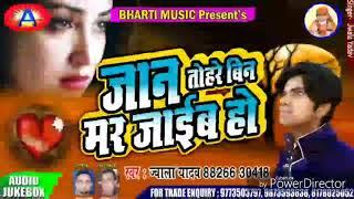 Jwala yadav के सुपरहिट said song 2018 नाता तोड़के ना जईहऽ हो jaan tohare bin mar jaeb ho.