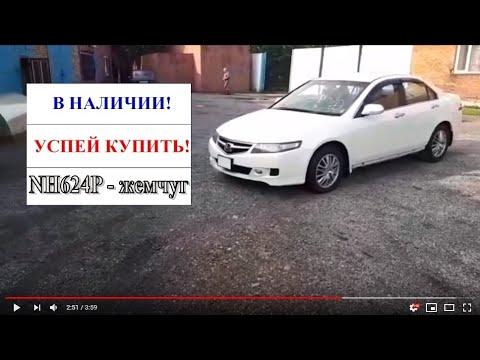 ВИДЕО-ОПИСЬ ПО ПРИХОДУ В РАЗБОР Honda Accord CL-9 рестайлинг TypeS 2.4L NH624P - белый перламутр