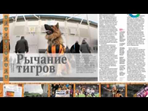 """50-й номер еженедельника """"Футбол"""" на телеканале """"МИР"""""""