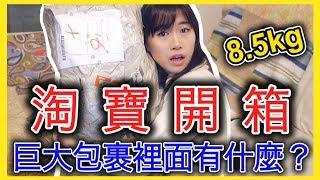 【淘寶開箱】一回台灣就收到巨大包裹?!一起來看裡面有什麼吧! MaoMaoTV