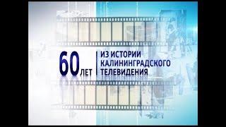 60 лет Калининградскому ТВ.
