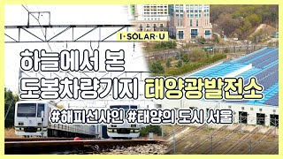 햇빛이 머무는 서울, 도봉차량기지 태양광발전소 [ISO…