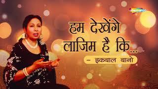 hum-dekhenge-laazim-hai-ke-by-iqbal-bano---popular-hindi-ghazals