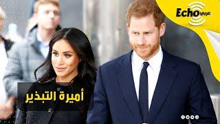 غضب في بريطانيا وانتقادات حادة لـ الأميرة ميغان بسبب حياة الترف والتبذير التي تعيشها