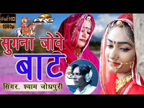 Baba Ramdev New Song - Sugna Jove Baat || Shyam Jodhpuri || PRG Full HD Video