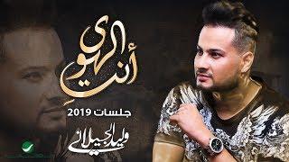 Walid Al Jilani … Anti ElHawa - Lyrics Video | وليد الجيلاني ... أنت الهوى - بالكلمات