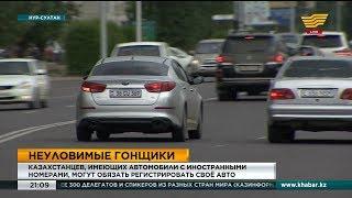 Казахстанцев, имеющих автомобили с иностранными номерами, могут обязать регистрировать свое авто