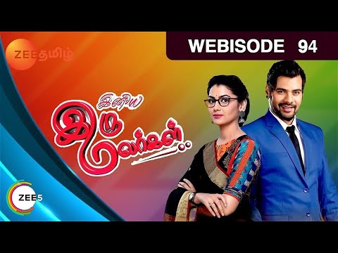 Iniya Iru Malargal - Episode 94  - August 19, 2016 - Webisode