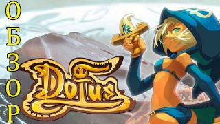 Обзор Dofus. via MMORPG.su